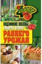 Елена Доброва - Подзимние посевы: секреты успеха раннего урожая обложка книги