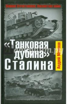 Танковая дубина Сталина - Андрей Мелехов