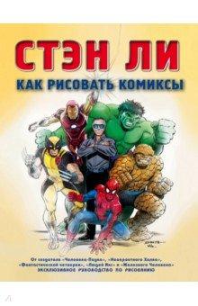 Книга как рисовать комиксы читать