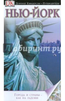 Купить Нью-Йорк ISBN: 978-5-17-067419-0