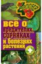 Максим Жмакин - Все о вредителях, сорняках и болезнях растений обложка книги
