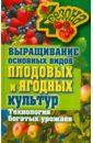 Максим Жмакин - Выращивание основных видов плодовых и ягодных культур. Технология богатых урожаев обложка книги