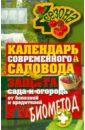 Календарь современного садовода и огородника обложка книги