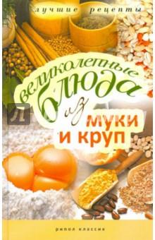 Великолепные блюда из муки и круп. Лучшие рецепты - Ирина Константинова