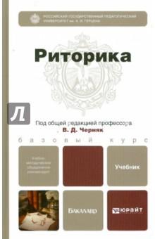 Риторика. Учебник для бакалавров - Ефремов, Черняк, Дунев