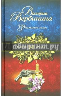 Фиалковое зелье - Валерия Вербинина изображение обложки