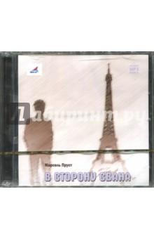 Купить аудиокнигу: Марсель Пруст: В сторону Свана (CDmp3, читает Олег Фёдоров)