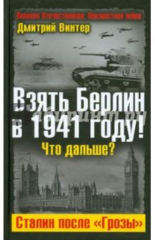 Взять Берлин в 1941 году! Что дальше? Сталин после Грозы - Дмитрий Винтер