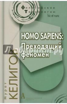 HOMO SAPIENS: Преходящий феномен - Мурат Келигов