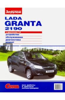 Lada Granta 2190 с двигателем 1,6. Устройство, обслуживание, диагностика, ремонт. Ил. руководство