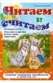Читаем и считаем - Татьяна Сиварева