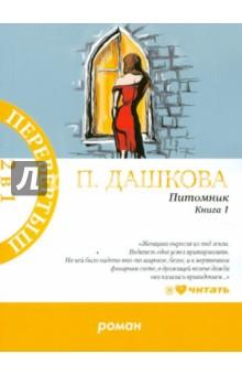 Питомник. Роман в 2-х книгах - Полина Дашкова