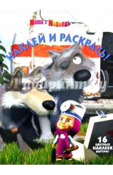 Наклей и раскрась Маша и Медведь (№ 1244) - Нина Иманова