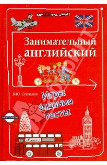 Занимательный английский: игры, задания, тесты - Валерий Степанов