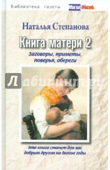 Наталья Степанова: Книга матери 2. Заговоры, приметы, поверья, обереги