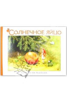 Эльза Бесков - Солнечное яйцо обложка книги