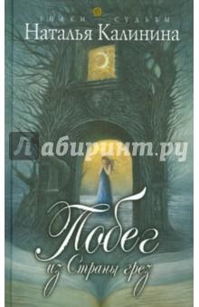 Побег из страны грез - Наталья Калинина