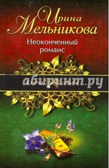 Неоконченный романс - Ирина Мельникова