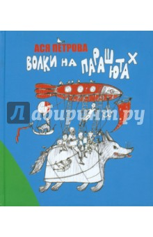 Волки на парашютах - Ася Петрова