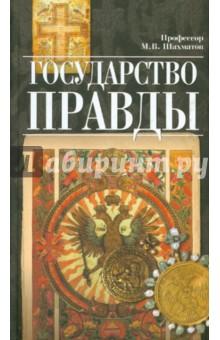Государство правды - Мстислав Шахматов