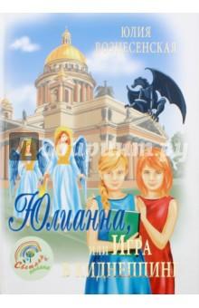 Юлианна, или Игра в киднепинг - Юлия Вознесенская