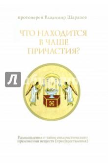 Что находится в Чаше Причастия? Размышления о тайне евхаристического преложения веществ - Владимир Протоиерей