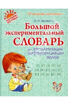 Большой экспериментальный словарь для автоматизации и дифференциации звуков - Ольга Крупенчук