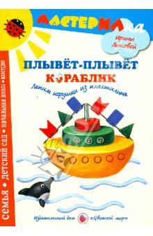 Плывет-плывет кораблик. Лепим игрушки из пластилина - Ирина Лыкова