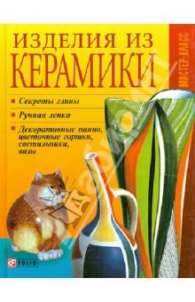 Изделия из керамики - Татьяна Дорошенко