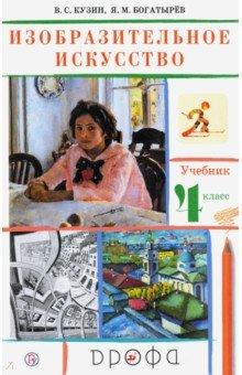 Изобразительное искусство. 4 класс. Учебник. РИТМ. ФГОС - Владимир Кузин