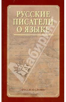 Русские писатели о языке. Хрестоматия - Виноградова, Федорова, Лисицын, Николина, Егорова