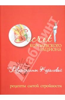 Secret Королевского рациона от Маргариты Королевой - Маргарита Королева изображение обложки