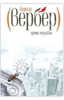 День муравья - Бернар Вербер