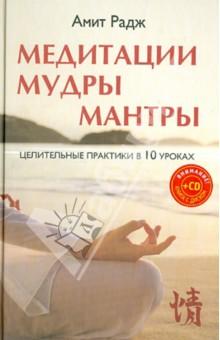 Медитации. Мудры. Мантры. Целительные практики в 10 уроках - Амит Радж