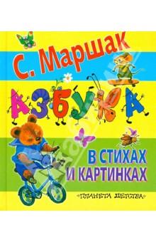Купить книгу: Самуил Маршак. Азбука в стихах и картинках (издательство АСТ, 2012 г.)