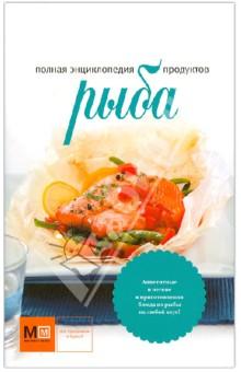 Купить Полная энциклопедия продуктов. Рыба ISBN: 978-5-271-38774-6