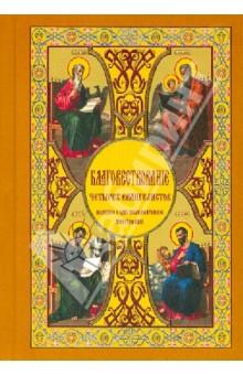 Благовествование четырех евангелистов, сведенное в одно последовательное повествование - Борис Гладков