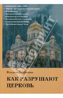 Как разрушают Церковь - Владимир Семенко