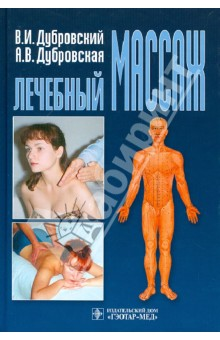 Лечебный массаж - Дубровский, Дубровская