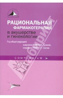 Рациональная фармакотерапия в акушерстве и гинекологии - Кулаков, Серов