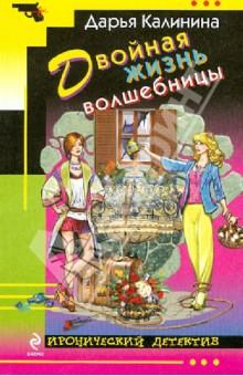 Двойная жизнь волшебницы - Дарья Калинина