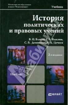 История политических и правовых учений - Власов, Цечоев, Власова, Денисенко