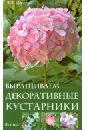Любовь Мовсесян - Выращиваем декоративные кустарники обложка книги