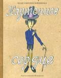 Константин Сергиенко - Картонное сердце обложка книги