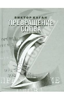 Превращение слова. Стихи 2006-2008 - Виктор Каган изображение обложки