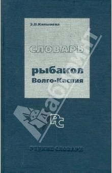 Словарь рыбаков Волго-Каспия - Эмма Копылова