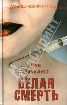 Белая смерть - Кен Макклюр