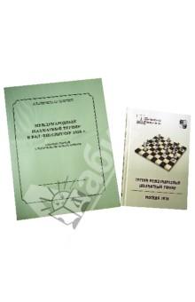 Классические турниры. Комплект из 2-х книг - Нимцович, Тартаковер