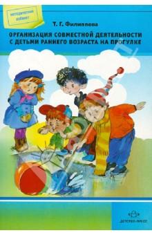 Организация совместной деятельности с детьми раннего возраста на прогулке - Татьяна Филиппова