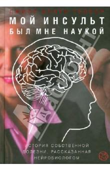 Мой инсульт был мне наукой. История собственной болезни, рассказанная нейробиологом - Джилл Тейлор
